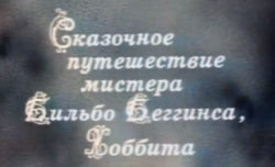 The Hobbit (1985 television film) - Title.png